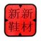 Nanhai Xin Xing logo
